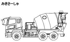 建設系ぬりえコーナー : ぬりえ 車 : すべての講義